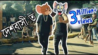Download 'DeshBashi to' Tom & Jerry Version (Despacito Perody) By_ FataBas LTD. 3Gp Mp4
