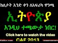 Once Ethiopia Played like this: Click here http://www.yebbo.com/goal/index.html