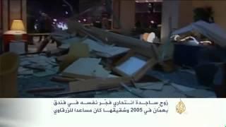 قصة الانتحارية العراقية ساجدة الريشاوي