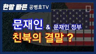 문재인 & 문재인 정부, 친북 행보의 결말은 ?  [공병호TV]