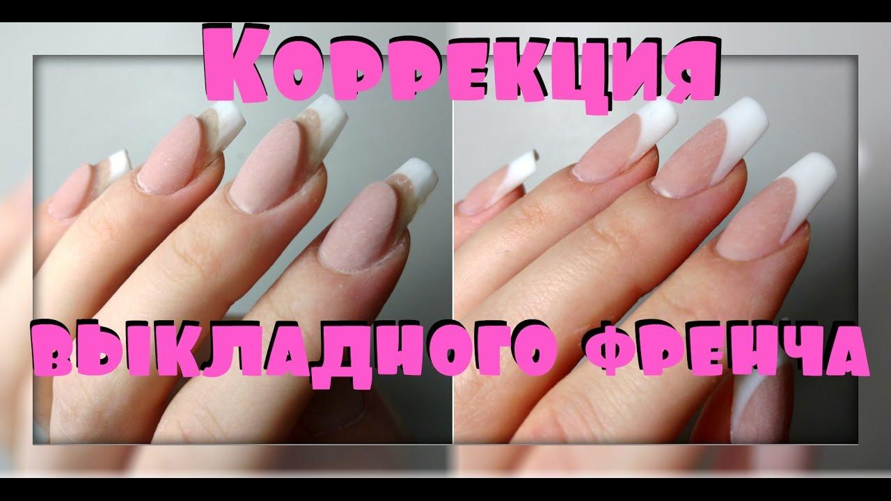 Как сделать коррекцию на нарощенных ногтях 186