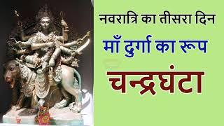 Maa Durga ka Teesra Rup , Navratri ka Teesra Din , Maa Chandraghanta