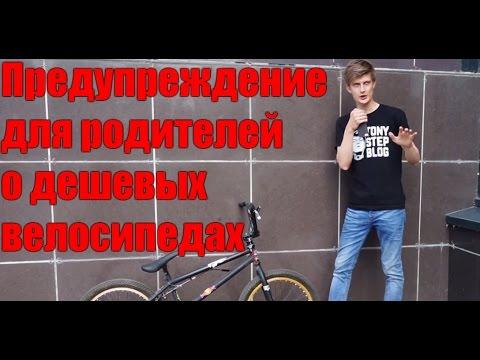 Антон Степанов о дешевых велосипедах. Предупреждение для родителей.