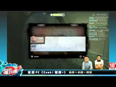 台灣-巴哈姆特電玩瘋(直播)-20150819  《殭屍+》 驚恐與混亂的生存驚悚體驗