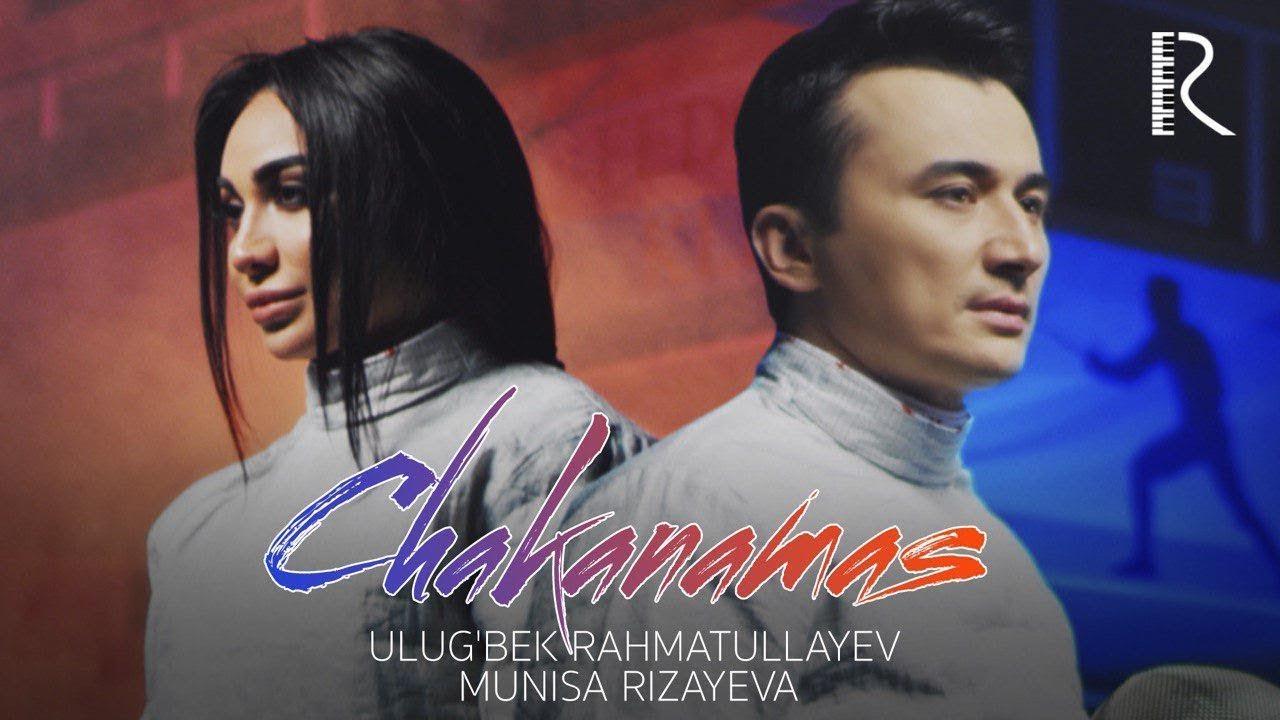 Ulug'bek Rahmatullayev va Munisa Rizayeva - Chakanamas | Улугбек ва Муниса