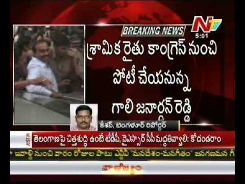 Mining mafia King Gali Janardhan Reddy Contesting in Elections!!