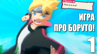 ИГРА ПРО БОРУТО ► Naruto Shippuden Ultimate Ninja Storm 4: ROAD TO BORUTO Прохождение на русском #1