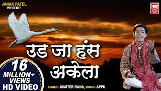 उड जा हँस अकेला I UD JA HANS AKELA with Lyrics I Master Rana I Chetvani Bhajan I Hindi Bhajan