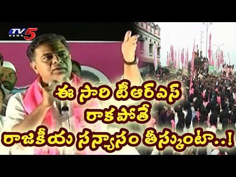 ప్రచార పర్వాన్ని హోర్రెతినున్న కేటీఆర్ | KTR Fires on Oppositions in TRS Campaign in Kodangal | TV5