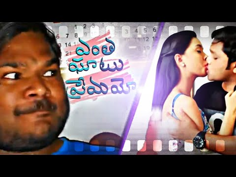 Mr.SOMU vines - Entha Ghatu Premayo | Telugu movie teaser | spoof