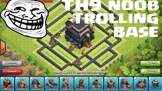 Clash of Clans ТХ9 База-ловушка 2015 / TH9 troll base - trap base