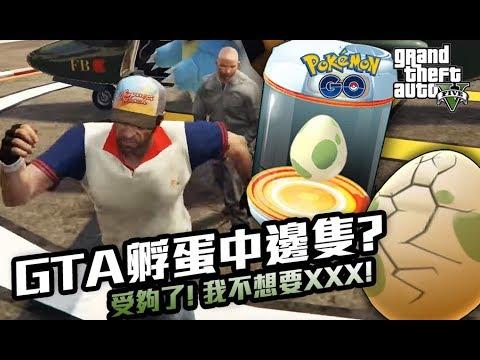 受夠了!!! 我唔想孵蛋再中XXX !!!『 GTA5 : Pokemon Go Mod 』#7