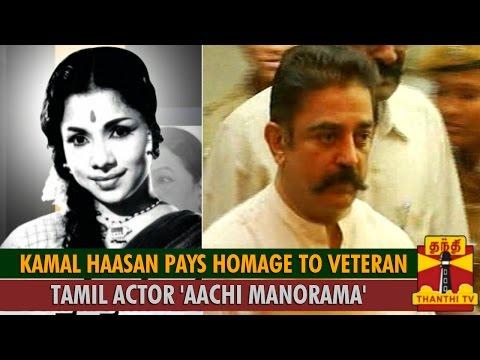 Kamal Haasan Pays Homage to Veteran Tamil Actor 'Aachi Manorama' - Thanthi TV
