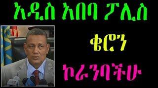 Ethiopia : አዲስ አበባ ፖሊስ ቄሮን ኮራንባችሁ