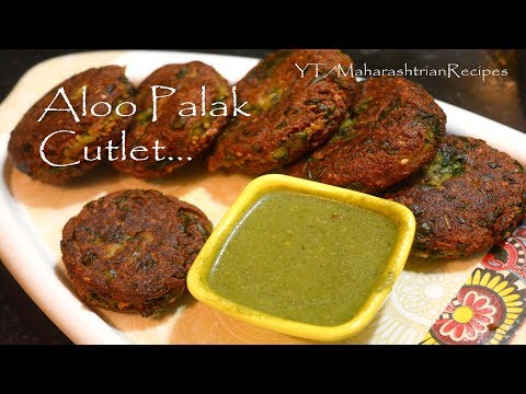 Aloo Palak Cutlet | MAHARASHTRIAN RECIPES | MARATHI RECIPES