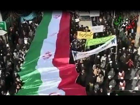2014 Anniversary Iran Revolution - Bahman 92 راهپیمایی 22 بهمن