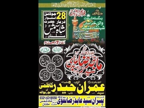 Live Majlis 28 July 2019 I Darbar Shah SHams Multan