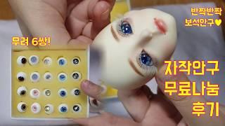 구체관절인형] 무료나눔 자작안구 후기! 로이블랙 resin art レジンアート
