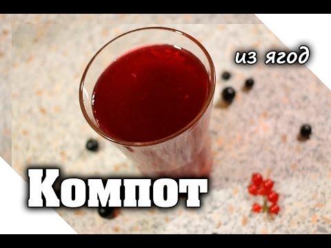 Как сварить компот из ягод ирги, красной и черной смородины | Самодельная Еда