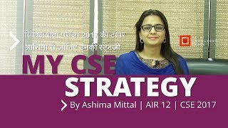 How to crack UPSC Civil Services Examination | By Ashima Mittal | AIR 12 - UPSC CSE 2017