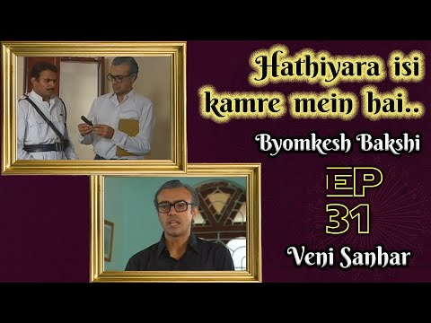 Byomkesh Bakshi: Ep#31 - Veni Sanhar video