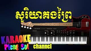 សុរិយាគងព្រៃ ភ្លេងសុទ្ធ - soreya kong prey pleng sot ,khmer karaoke