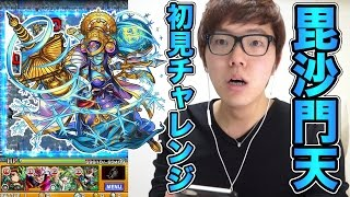 【モンスト】新超絶「毘沙門天」に初見チャレンジ!【ヒカキン】