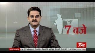 Hindi News Bulletin   हिंदी समाचार बुलेटिन – Jan 06, 2018 (7 pm)