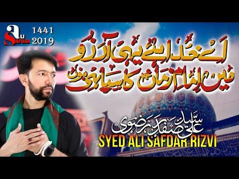 Ali Safdar | New Noha | Aey Khuda Hay Yahi He Aarzoo | New Noha 2019-20 [HD]