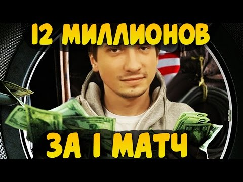 САМЫЙ ГРОМКИЙ 322-МАТЧ ЗА ВСЮ ИСТОРИЮ DOTA 2! 12 МИЛЛИОНОВ С ОДНОЙ СТАВКИ!!