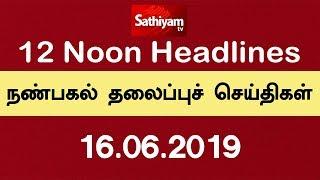 12 Noon Headlines | நண்பகல் தலைப்புச் செய்திகள் | 16.06.2019 | Tamil Headlines | Headlines News