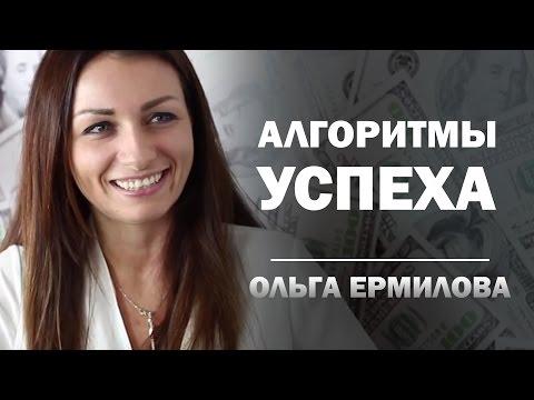 Алгоритмы успеха Ольга Ермилова
