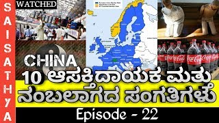 10 Amazing and Unknown Facts || Interesting Facts in Kannada || Episode 22 || by Sai Sathya