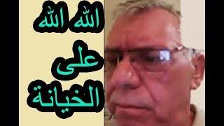 allah allah ya salem - سالم يكشف سر خيانته لزوجته