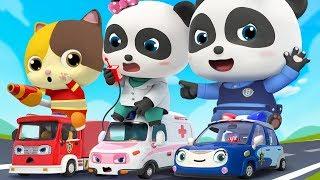 Fire Truck, Police Car, Ambulance are Here to Help | for kids | Nursery Rhymes | Kids Songs |BabyBus