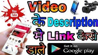 YouTube के Description मे किसी App की Link कैसे डालते है ? How to creat App Link For Description