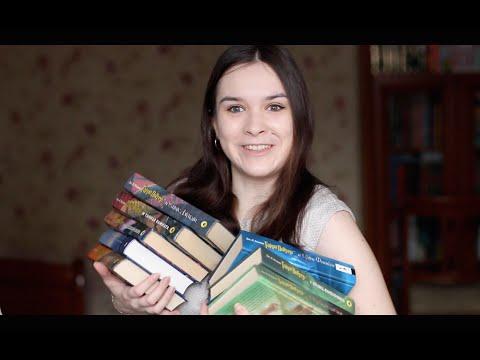 Все мои книжные серии!!! Неприлично много книг