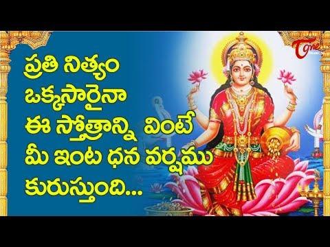 Kanakadhara Stotram with Lyrics