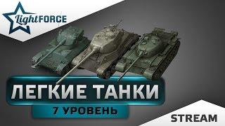 ЛЕГКИЕ ТАНКИ - 7 УРОВЕНЬ