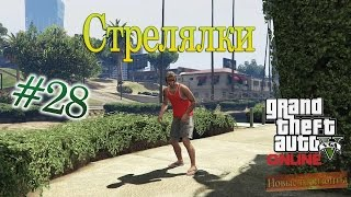 GTA 5 Online || Grand Theft Auto V Online || Стрелялки || #28 [60 fps]
