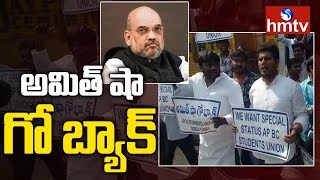 Protest Against Amit Shah Visit in Rajahmundry  | hmtv
