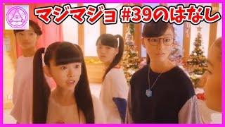 魔法×戦士 マジマジョピュアーズ! 第39話