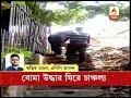 Bomb recovered near Kankurgachhi rail line