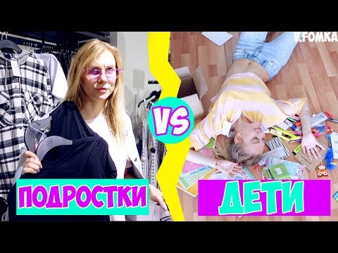 ДЕТИ VS ПОДРОСТКИ BACK TO SCHOOL / ОБРАТНО В ШКОЛУ 2018