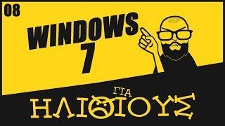 Γιατί Τα Windows 7 ULTIMATE Είναι ΓΙΑ ΗΛΙΘΙΟΥΣ!