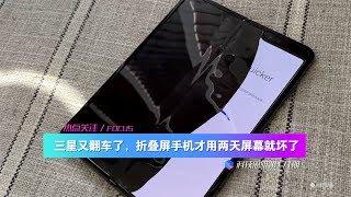 科技思维171期:三星又翻车了,屏幕两天就坏,柔性折叠屏手机Fold爆出严重质量问题   Samsung Galaxy Fold Phones Are Breaking
