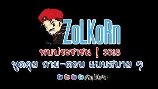 พูดคุย ถาม-ตอบ แบบสบาย ๆ (บังซอลพบประชาชน 3518) : ZoLKoRn on Live #201