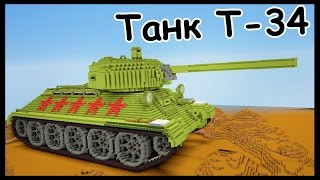 Танк Т-34 в майнкрафт + Конкурс - Minecraft - Карты