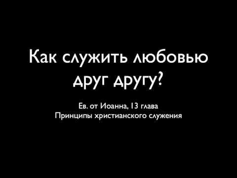 (Ин.13)