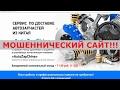 AutoZapChina и работа  без вложений от 7150 рублей в день. Честный отзыв.